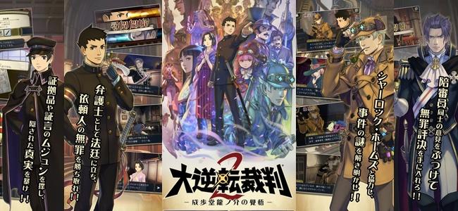 スマホ版「大逆転裁判2」がリリース!ついにシリーズ最新作までアプリ化が完了!