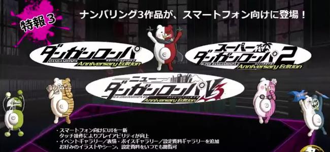 「ダンガンロンパ」シリーズのナンバリング3作がスマホアプリで配信を発表!