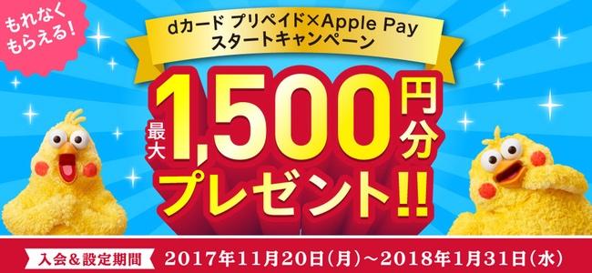 NTTドコモの「dカード プリペイド」がApple Payに対応。設定で1000円分、初回利用で500円分のプレゼント