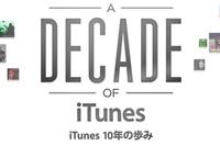 iTunes誕生から10年!Apple、iTunesのこれまでを振り返る「10年の歩み」公開