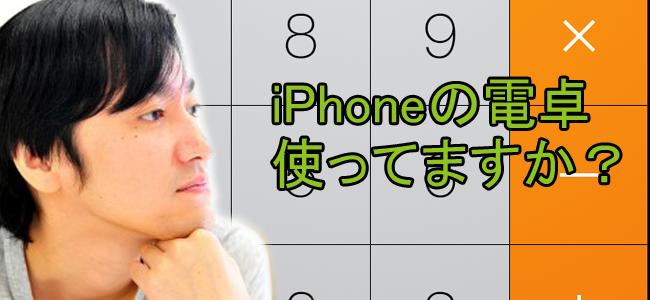 便利でデキる子、iPhone純正の電卓アプリをもっとあなたに使ってほしい。