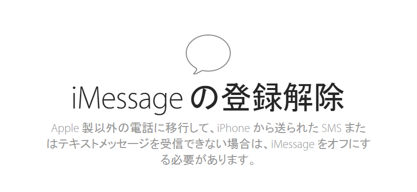 deregister imessage (2)