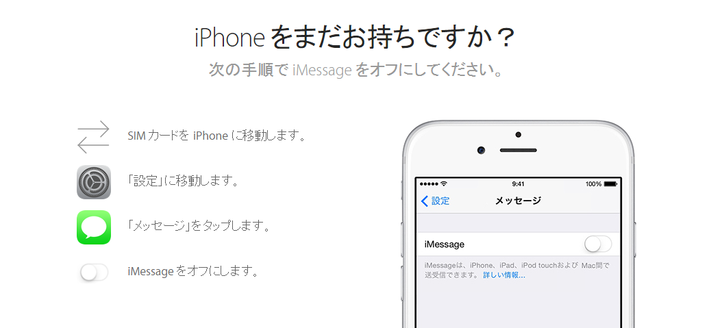 deregister imessage (3)