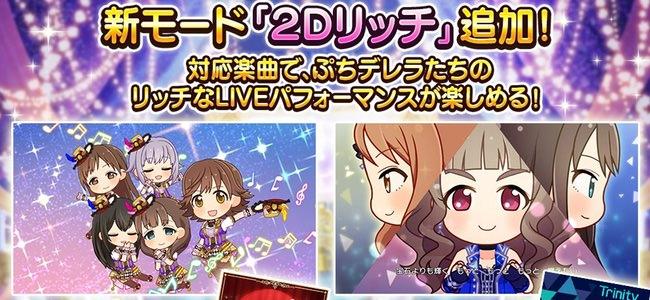 【デレステ】LIVEの映像に新たに「2Dリッチ」が追加!楽曲ユニットぷちデレラの専用LIVEパフォーマンスが見られる!