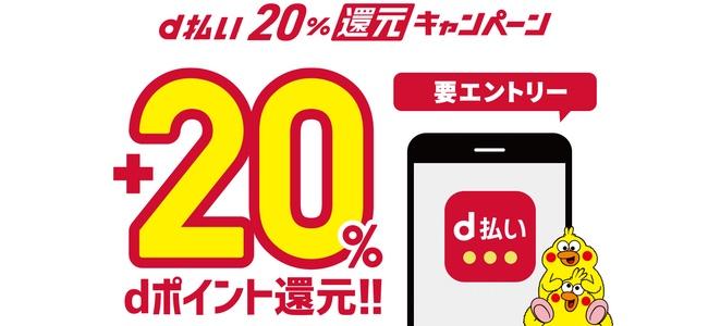 ドコモがスマホ決済「d払い」にて20%還元キャンペーンを実施中。全国約9万箇所の街の店やネットでも利用可能
