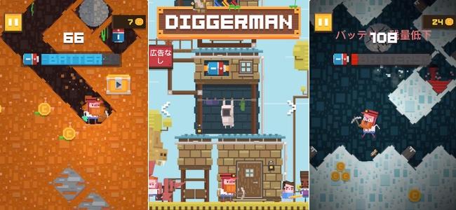 斜め移動が特徴の地面を掘り進め続けるゲーム「Diggerman」。電池残量と自分が掘った道を落ちてくる岩に注意