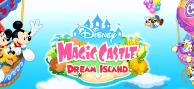 ディズニーキャラクター達と一緒に牧場を作ろう!「マジックキャッスルドリームアイランド」
