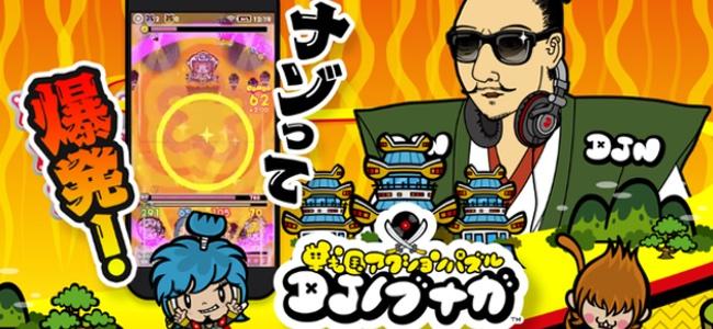 登場する武将は全員DJでアクションパズル。スクエニから色々と意外な「戦国アクションパズル DJノブナガ」がリリース