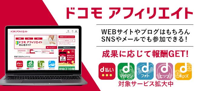 NTTドコモがWEB サイトやブログなどでドコモの商品・サービスを紹介で報酬をえられる「ドコモ アフィリエイト」の提供を開始