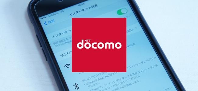 NTTドコモ、大容量プランでのテザリング無料を無期限延長すると発表