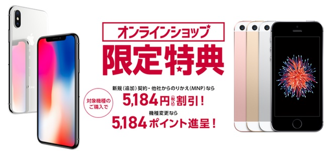 ドコモがオンラインショップ限定でiPhone X、iPhone SE購入で5184円割引orキャッシュバックを実施中!