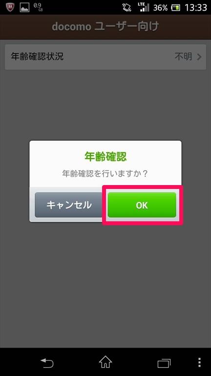 docomo_line3