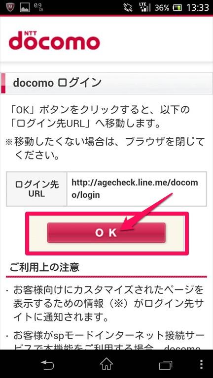 docomo_line4