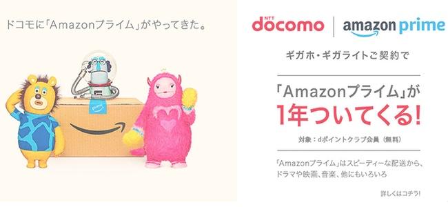 ドコモの回線契約をするとAmazonのプライム会員料が1年間無料に。「ドコモのプランについてくるAmazonプライム」を発表