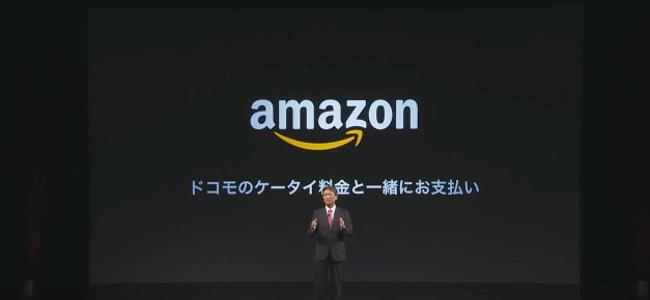 ドコモとauがAmazonでの買い物のキャリア決済対応を発表。携帯の支払いにまとめられる様に