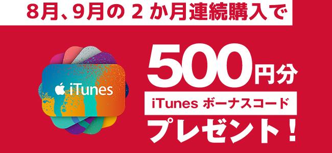 ドコモオンラインショップでiTunesコードを2ヶ月連続購入すると500円分のボーナスコードが貰えるキャンペーンを実施中!