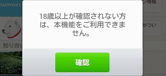 ドコモのAndroidで「LINE ID検索」ができない!?iPhoneは…?