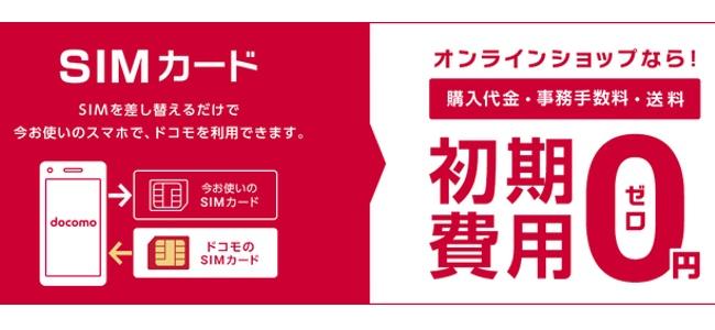 NTTドコモが、端末購入を伴わず「SIMのみ契約」販売をオンラインショップで開始