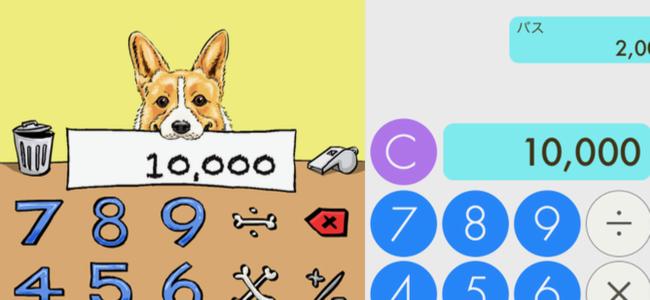 電卓だけどメモが取れることにも注目!犬好きにはたまらないアプリが登場!「DogCalc」