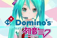 ドミノ・ピザが初音ミクとコラボ!iPhoneアプリ『Domino's App feat. 初音ミク』配信