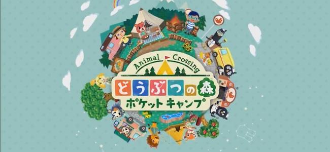 スマホ版どうぶつの森「どうぶつの森 ポケットキャンプ」が正式に発表。配信は11月下旬!