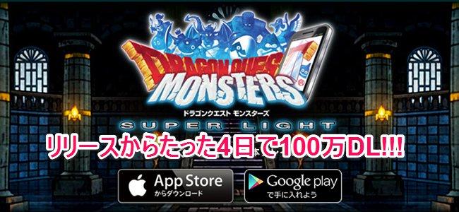 「ドラゴンクエストモンスターズ スーパーライト」がリリース4日で100万ダウンロード達成!