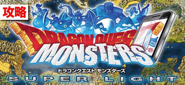 【DQMSL攻略まとめ】ドラゴンクエストモンスターズ スーパーライト攻略 まとめページ