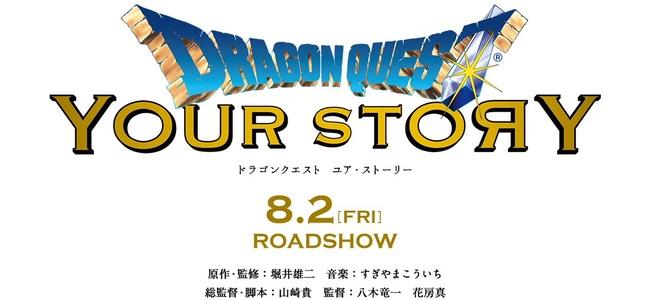 「ドラゴンクエスト」がフルCG映画化を発表。「ドラクエV」をベースにした物語で2019年8月2日に公開