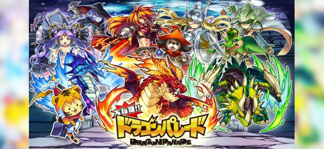 セガネットワークス、新作ディフェンスゲームアプリ「大乱闘!!ドラゴンパレード」をリリース
