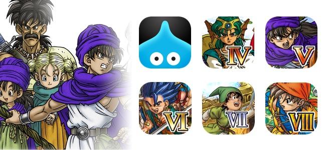 最大1000円OFF!ドラゴンクエスト1から8まで移植アプリ全作のセールは今日まで!
