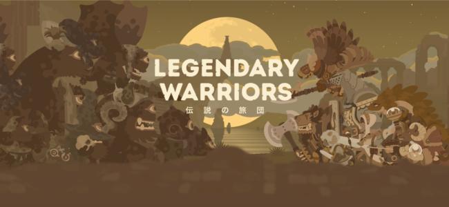 やさしい世界観に癒されること間違いなし!戦士たちが織りなす壮大な物語「伝説の旅団」