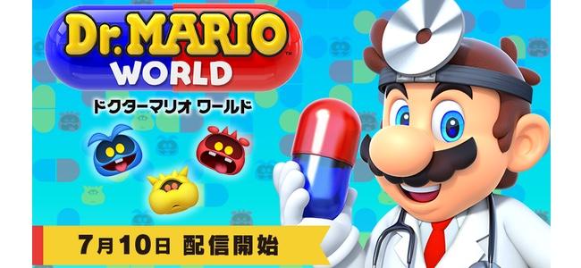 スマホアプリ「ドクターマリオ ワールド」が7月10日リリース。片手持ちで遊べるようにカプセルは下から上に浮かべる形に。App Store、Google Playでも予約を開始