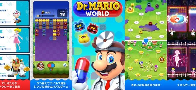 スマホアプリ版ドクターマリオ「ドクターマリオ ワールド」が配信開始!