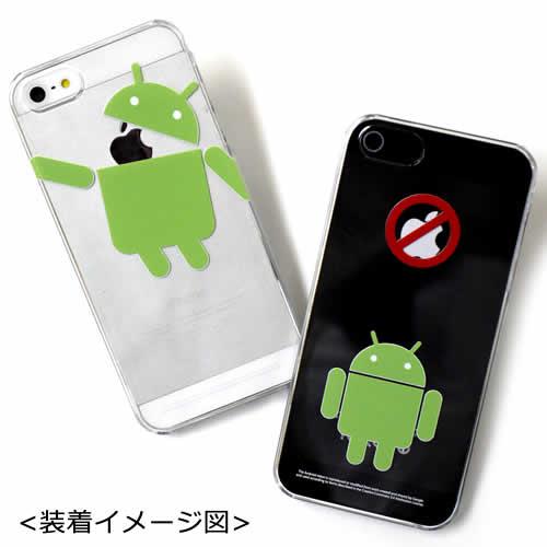 ドロイド君がリンゴをガブリ…!かなり挑発的なiPhone 5ケースが来たぞー!