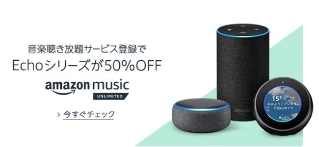 Amazonの定額音楽サービス「Music Unlimited」に登録でスマートスピーカーEchoシリーズが50%OFFで購入可能に!ディスプレイ付きのEcho Showも対象で最大14000円割引に!