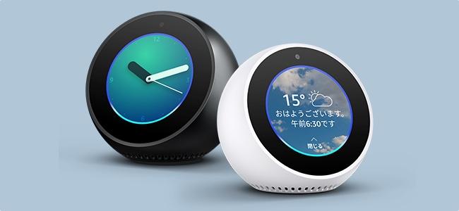 AmazonのスマートスピーカーEchoシリーズにスクリーン付きの「Echo Spot」が日本でも7月26日より販売決定!2台まとめ買いで2台目が半額になるキャンペーンも実施