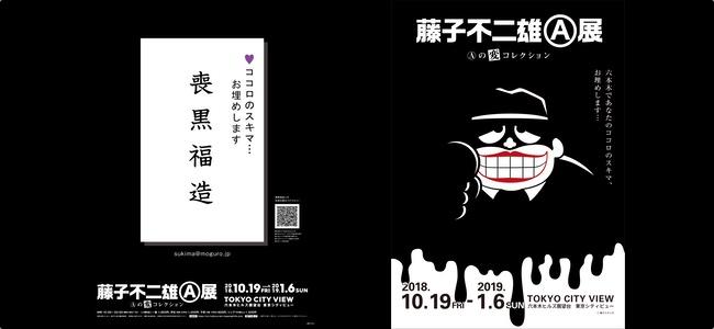 【ちょっと怖い】名刺管理アプリ「Eight」で喪黒福造と名刺交換が可能に!