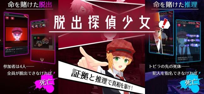 脱出ゲームに本格的な推理ADVが融合。アイテムを駆使して脱出し推理で犯人を探し当てる「脱出探偵少女」レビュー