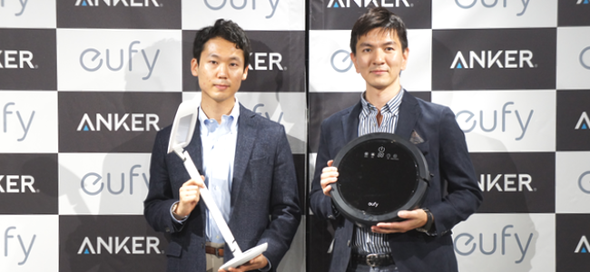 Ankerから家電ブランド「eufy(ユーフィ)」が誕生!新しいロボット掃除機やUSBポート付きデスクライトなどを発表!