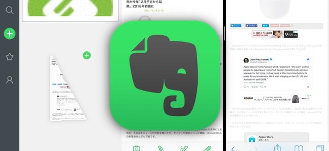 「Evernote」アプリがアップデートでiPadでのドラッグ&ドロップに対応。他アプリとファイルのやり取りが可能に