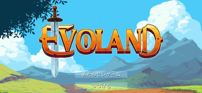 ゲームの歴史をスマホで体感しよう!This is Evolutional RPG「Evoland」