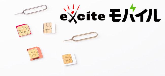 格安SIMの料金プランが細かくて分からなくても、「exciteモバイル」ならあらゆる状況に安く対応してくれるはず![PR]