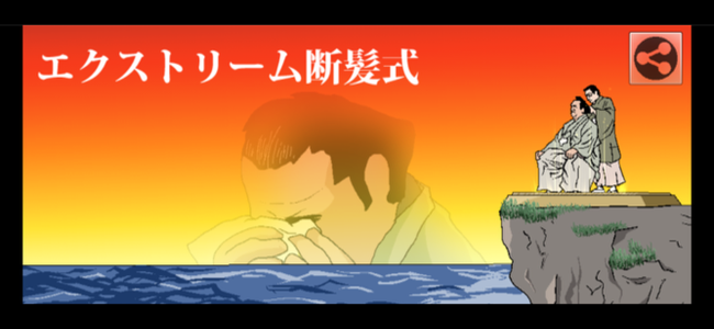 お相撲さんを何とかして土俵へ!感動のアクションパズルゲーム「エクストリーム断髪式」