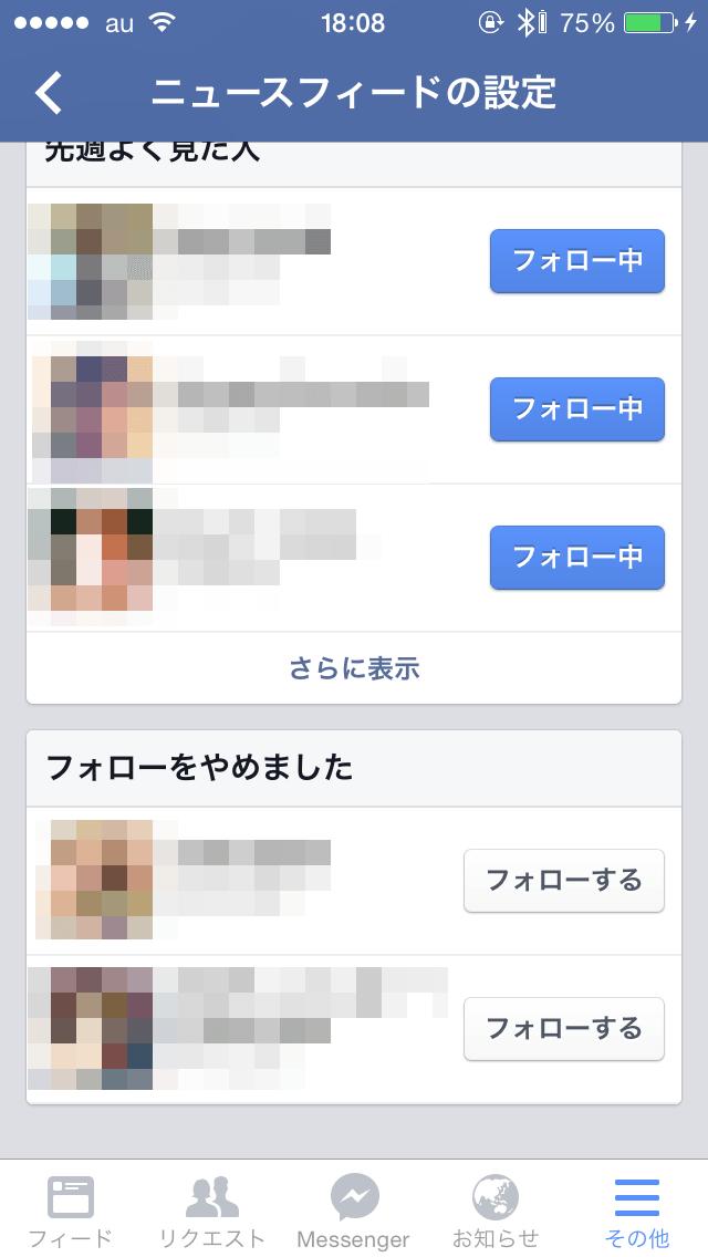 facebook unfollow (1)