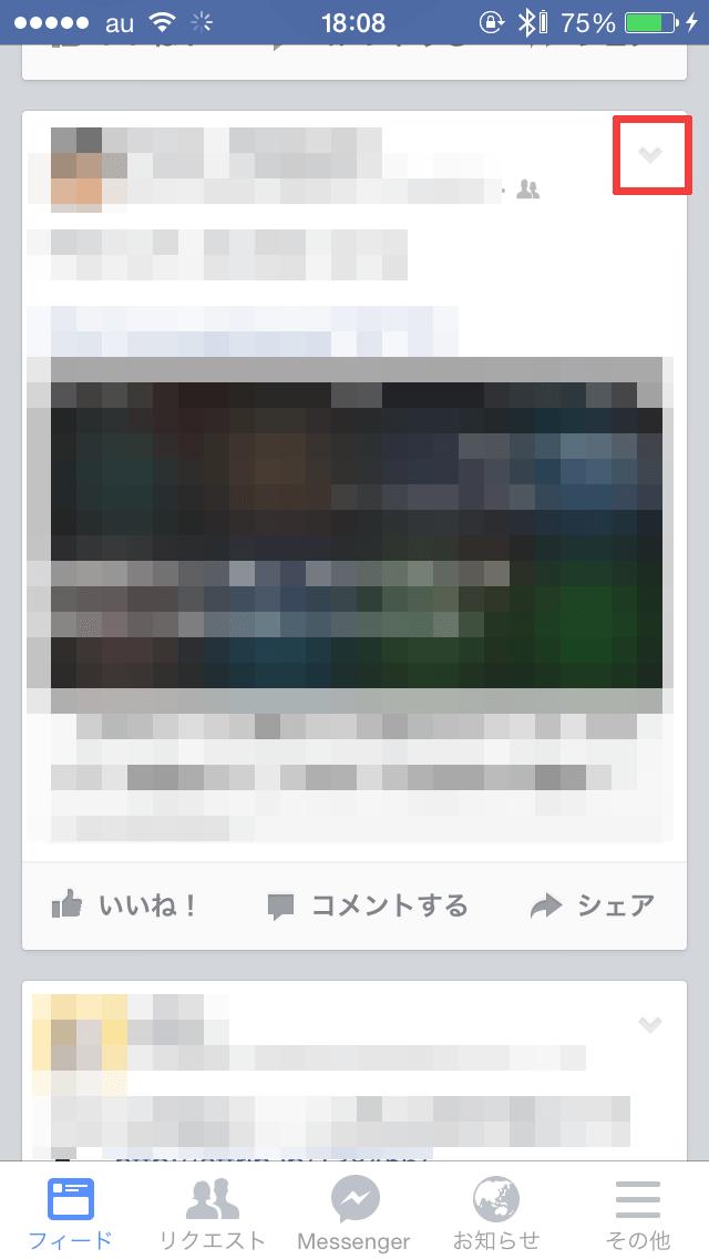 facebook unfollow (2)
