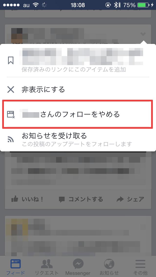 facebook unfollow (3)