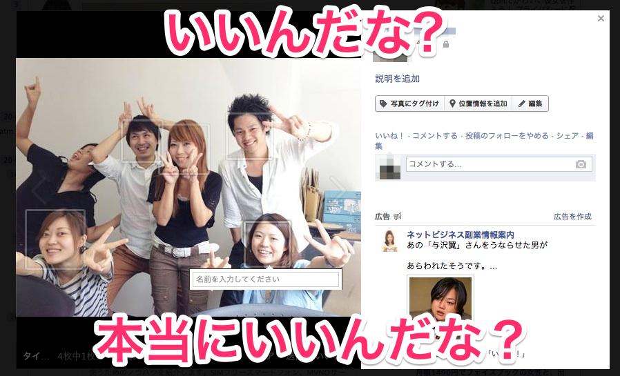 facebook_addtag_r