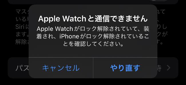iPhone 13シリーズのマスク装着時にApple Watchを着けていてもFace IDが解除出来ない問題、iOS 15.1で改善される模様