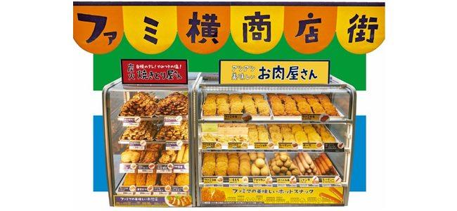 ファミリーマートに本格的な焼きとりが楽しめる「商店街」が登場!?[PR]