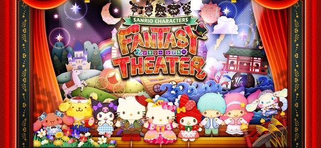 サンリオキャラ大集合!遊びながら童話の演劇を楽しめる超可愛いパズル「ファンタジーシアター」